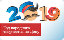 2019 - Год народного творчества