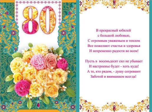 Поздравление с днем 80 летия маме бабушке